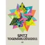 スピッツ DVD [とげまる20102011] 11/12/21発売 通常盤