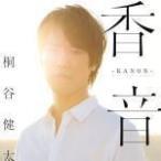 通常盤 桐谷健太 CD/香音-KANON- 16/9/28発売