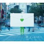 GReeeeN CD [恋文〜ラブレター〜] 11/11/16発売 通常盤