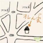 GReeeeN CD [オレンジ] 12/4/25発売 オリコン加盟店 通常盤