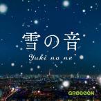 GReeeeN CD/雪の音 通常盤 12/12/19発売