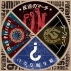 通常盤 9mm Parabellum Bullet CD+DVD/反逆のマーチ/ダークホース/誰も知らない/Mad Pierrot 15/9/9発売 オリコン加盟店