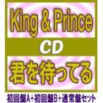 特典AB2種(外付)+ポスター(希望者) 初回盤A+初回盤B+通常盤セット(代引不可)King & Prince CD+DVD/君を待ってる 19/3/20発売 オリコン加盟店