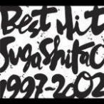 スガ シカオ 2CD/BEST HIT!! SUGA SHIKAO-1997〜2002- 13/2/27発売