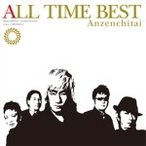安全地帯 2CD/ALL TIME BEST 17/5/31発売