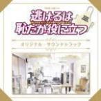 サントラ CD/TBS系 火曜ドラマ「逃げるは恥だが役に立つ」オリジナル・サウンドトラック 16/12/7発売
