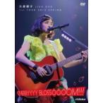 大原櫻子 DVD/大原櫻子 LIVE DVD 1st TOUR 2015 SPRING〜CHERRYYYY BLOSSOOOOM ! ! !〜 15/7/22発売