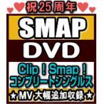 SMAP 3DVD/Clip ! Smap ! コンプリートシングルス 16/12/28発売(1/5〜順次出荷)
