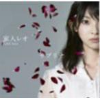 家入レオ CD [サブリナ] 12/2/15発売 通常盤