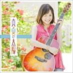 通常盤 大原櫻子 CD/真夏の太陽 15/7/22発売