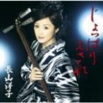 長山洋子 CD/じょっぱり よされ/恋・三味線 18/6/28発売 オリコン加盟店