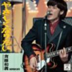 斉藤和義 CD [やさしくなりたい] 11/11/2発売 通常盤