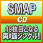 SMAP CD/Mistake!/Battery 通常盤 13/2/27発売 オリコン加盟店(入荷次第順次出荷)