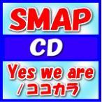 通常盤 SMAP CD/Yes we are/ココカラ 14/4/9発売(入荷次第順次出荷)