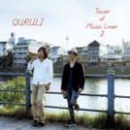 くるり CD【ベスト オブ くるり / TOWER OF MUSIC LOVER 2】11/6/29発売