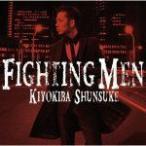 FIGHTING MEN