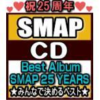 通常盤 SMAP 3CD/SMAP 25 YEARS 16/12/21発売