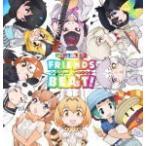 けものフレンズ CD/TVアニメ『けものフレンズ2』キャラクターソングアルバム 19/6/19発売 オリコン加盟店