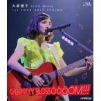 大原櫻子 Blu-ray/大原櫻子 LIVE Blu-ray 1st TOUR 2015 SPRING〜CHERRYYYY BLOSSOOOOM ! ! !〜 15/7/22発売