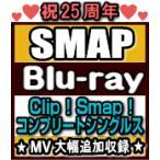 SMAP 2Blu-ray/Clip ! Smap ! コンプリートシングルス 16/12/28発売(1/5〜順次出荷)