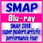 SMAP 2Blu-ray/SMAP 2008 super.modern.artistic.performance tour 14/3/26発売(入荷次第順次出荷)