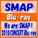 SMAP 2Blu-ray/We are SMAP ! 2010 CONCERT Blu-ray 14/3/26発売(入荷次第順次出荷)