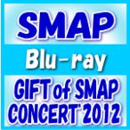 SMAP 2Blu-ray/GIFT of SMAP CONCERT'2012 14/3/26発売(入荷次第順次出荷)
