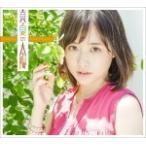 初回盤A 大原櫻子 CD+DVD/真夏の太陽 15/7/22発売