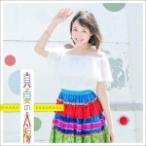 初回盤B 大原櫻子 CD+DVD/真夏の太陽 15/7/22発売