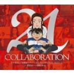 �������ס�������� 2CD+DVD/��������̾õ�女�ʥ� COLLABORATION BEST 21 -���¤Ϥ��Ĥ�Τˤ��롪-��17/10/25ȯ��