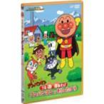 アンパンマン DVD [映画「それいけ!アンパンマン うたっててあそび アンパンマンともりのたから] 11/11/23発売 オリコン加盟店