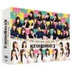 初回生産限定盤(代引不可)(取)欅坂46 4DVD/全力! 欅坂46バラエティー KEYABINGO! 3 DVD-BOX 18/6/29発売