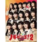 通常盤 乃木坂46 4DVD/NOGIBINGO!2 DVD-BOX通常版 14/9/12発売