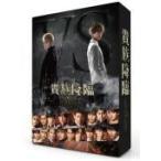 特典ファイル(絵柄A)(外付) 豪華版 DVD 映画 3DVD/貴族降臨-PRINCE OF LEGEND- 20/9/16発売 オリコン加盟店
