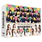 (代引不可)欅坂46 4Blu-ray/全力! 欅坂46バラエティー KEYABINGO! 3 Blu-ray BOX 18/6/29発売