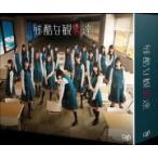 通常盤 欅坂46 TVドラマ 5Blu-ray/残酷な観客達 Blu-ray BOX 17/11/29発売