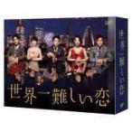 通常盤 大野智(嵐)主演 TVドラマ 6Blu-ray/世界一難しい恋 Blu-ray BOX 16/11/16発売 (代引不可/ギフト不可) オリコン加盟店