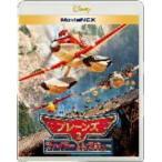 ディズニー Blu-ray+DVD/プレーンズ2/ファイアー&レスキュー MovieNEX 14/11/19発売