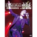 通常盤 吉川晃司 2DVD/KIKKAWA KOJI LIVE 2013 SAMURAI ROCK -BEGINNING- at 日本武道館 13/12/4発売