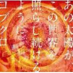 コブクロ CD【あの太陽が、この世界を照らし続けるように。】11/4/27発売 ■通常盤