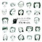 ゲスの極み乙女。 CD/みんなノーマル 14/4/2発売