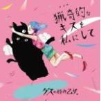 ゲスの極み乙女。 CD/猟奇的なキスを私にして 14/8/6発売