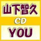 即納/通常盤(初回プレス) 山下智久 CD/YOU 14/10/8発売 オリコン加盟店 B3ポスター通常盤Ver.プレゼント(希望者)