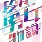 通常盤(初回プレス分) Sonar Pocket CD/段々男女物語 17/7/12発売