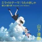 初回限定盤 山下達郎 CD/ミライのテーマ/うたのきしゃ 18/7/11発売