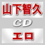 山下智久 CD+DVD [エロ] 12/7/25発売 オリコン加盟店  初回A+B+通常[初回]セット 応募券+シリアルコード封入