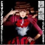 初回限定盤(取寄せ) きゃりーぱみゅぱみゅ CD+DVD/Crazy Party Night 〜ぱんぷきんの逆襲〜 15/9/2発売