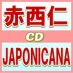 JIN AKANISHI[赤西仁] CD+DVD [JAPONICANA] 12/3/7発売 初回盤 ポスタープレゼント[希望者・送料別途加算]