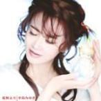 中島みゆき CD [荒野より] 11/11/16発売 オリコン加盟店