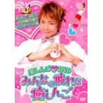楽しんご DVD [楽しんご DVD みんなの疲れを癒しんご] 11/10/19発売